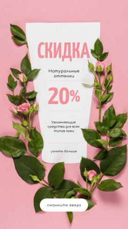 Naturale Cosmetics Sale on Roses frame Instagram Story – шаблон для дизайна
