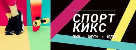 Sports Equipment Ad with Girl by Bright Skateboard Facebook cover – шаблон для дизайна