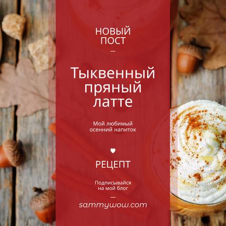 Pumpkin spice latte recipe Instagram AD – шаблон для дизайна