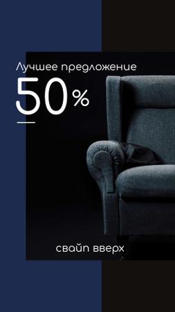 Furniture Store Sale Armchair in Blue Instagram Story – шаблон для дизайна