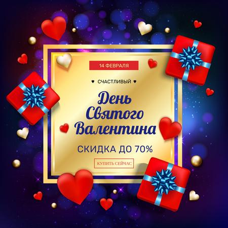 Sale Offer Gifts for Valentine's Day Instagram AD – шаблон для дизайна