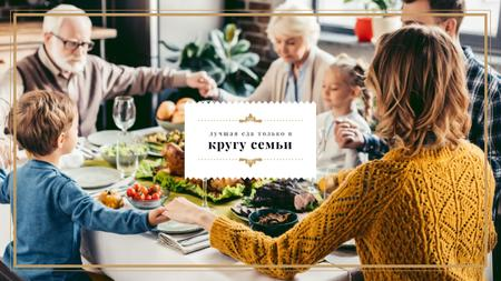 Family at Thanksgiving Dinner Youtube – шаблон для дизайна