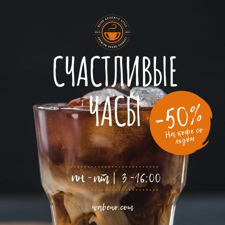 Coffee Shop Happy Hour Offer Iced Latte in Glass Instagram AD – шаблон для дизайна