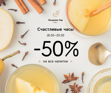 Happy Hours Offer White Mulled Wine Facebook – шаблон для дизайна