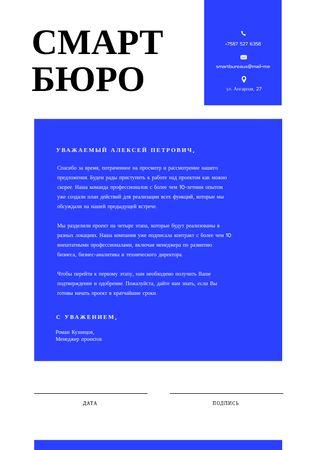 Business Company official request Letterhead – шаблон для дизайна