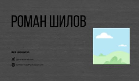 Director of Art & Commerce contacts Business card – шаблон для дизайна