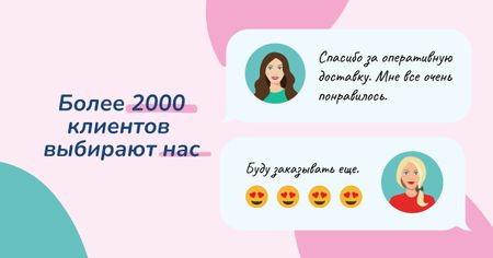 Customer Reviews of Cosmetic Store Facebook AD – шаблон для дизайна