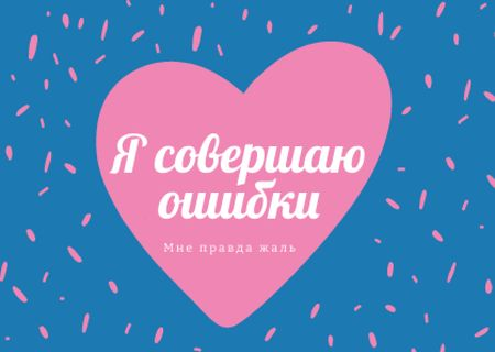 Cute Apology Phrase with Pink Heart Card – шаблон для дизайна