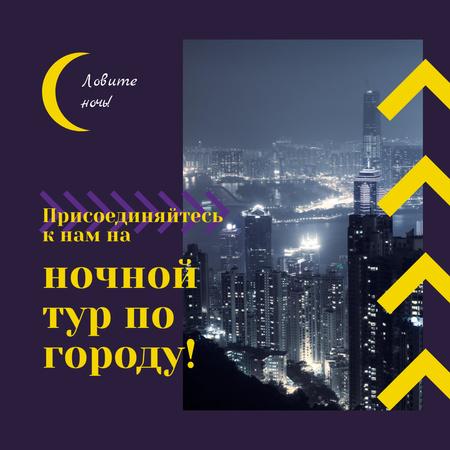 Night City Tour Invitation Traffic Lights Instagram AD – шаблон для дизайна
