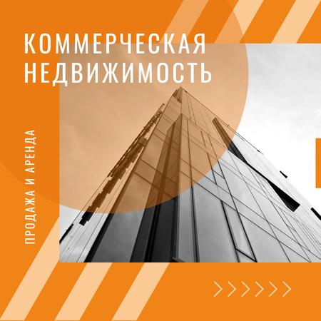 Real Estate Ad Modern Glass Skyscraper Instagram AD – шаблон для дизайна