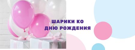 Birthday Balloons Offer Facebook cover – шаблон для дизайна