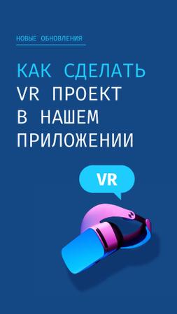 Startup Idea with modern VR equipment Instagram Story – шаблон для дизайна
