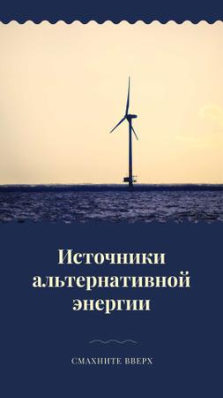Alternative Energy Sources Ad with Wind Turbine Instagram Story – шаблон для дизайна