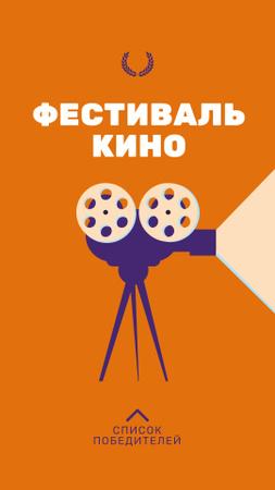 Film Festival vintage projector Instagram Story – шаблон для дизайна