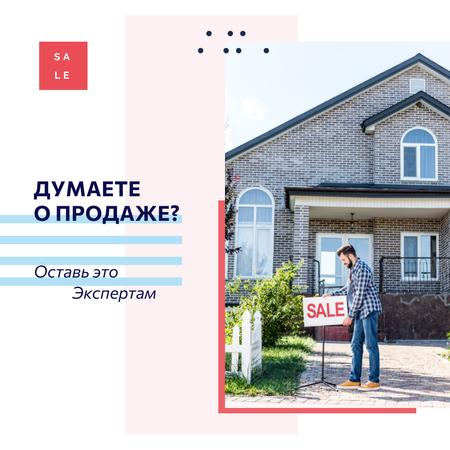 Man with sale board by house Instagram AD – шаблон для дизайна
