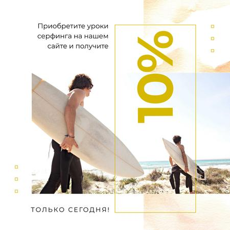 Surfing Lessons Offer Men with Boards at the Beach Instagram AD – шаблон для дизайна