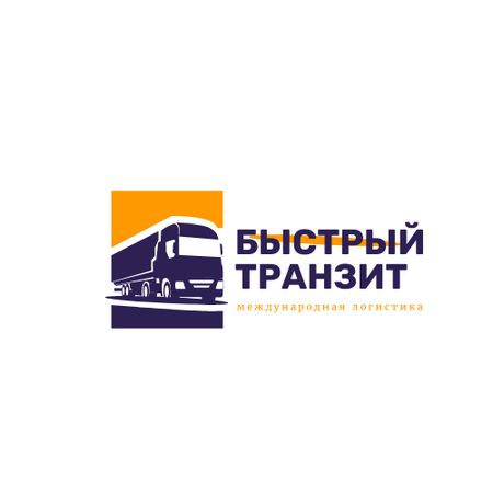 Shipping Company with Truck Icon Logo – шаблон для дизайна