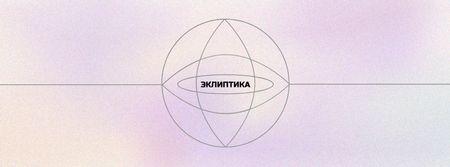 Astrological Inspiration with Circle Illustration Facebook cover – шаблон для дизайна