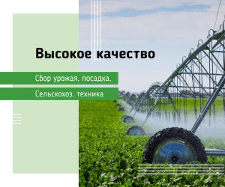 Farming Equipment on Green Field Medium Rectangle – шаблон для дизайна