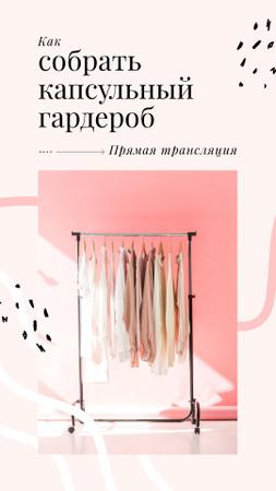 Tips how to assemble Capsule Wardrobe Instagram Story – шаблон для дизайна