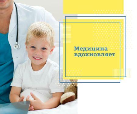 Clinic Promotion Kid Visiting Pediatrician Large Rectangle – шаблон для дизайна