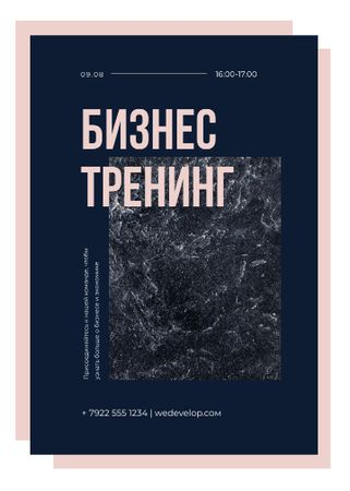 Business event announce on Marble dark texture Invitation – шаблон для дизайна