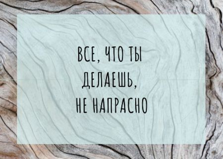 Inspirational Quote on Wooden Texture Card – шаблон для дизайна