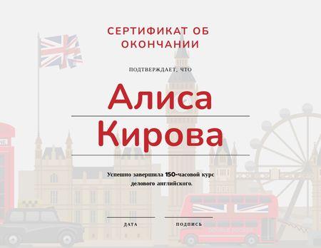 Language School Online courses Completion confirmation Certificate – шаблон для дизайна