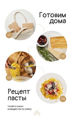 Pasta Recipe for Homecooking Instagram Story – шаблон для дизайна