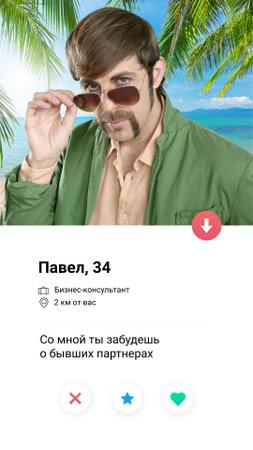 Funny Profile in Dating App Instagram Story – шаблон для дизайна