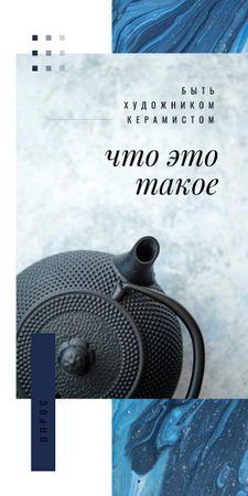 Cast iron tea pot Graphic – шаблон для дизайна