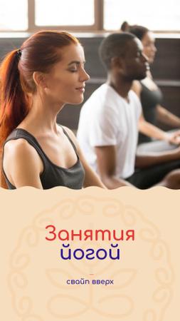 People practicing Yoga Instagram Story – шаблон для дизайна