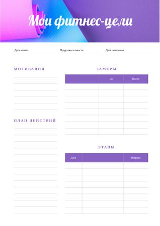 Fitness Goals on yoga mat Schedule Planner – шаблон для дизайна