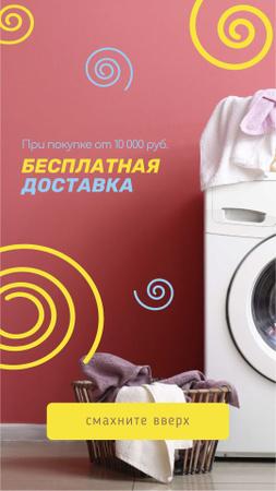 Washer Free Delivery Offer Instagram Story – шаблон для дизайна