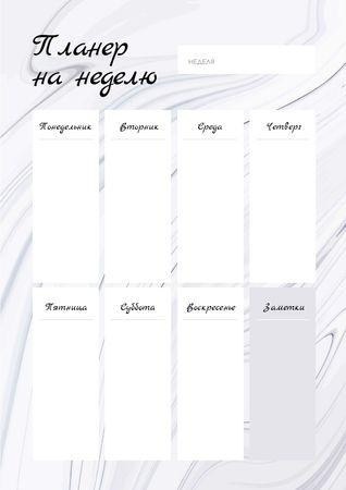 Weekly Schedule Planner on White Waves Texture Schedule Planner – шаблон для дизайна