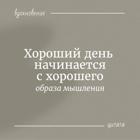 Inspirational Quote on grey Instagram – шаблон для дизайна