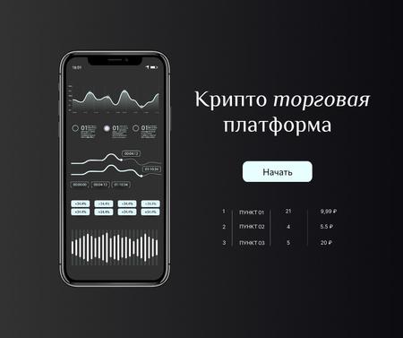 Crypto trade platform on Phone screen Facebook – шаблон для дизайна