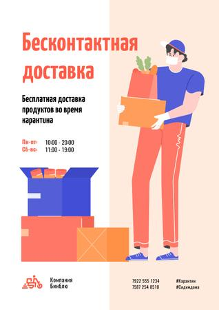 Touch-free Delivery Services offer with courier Poster – шаблон для дизайна