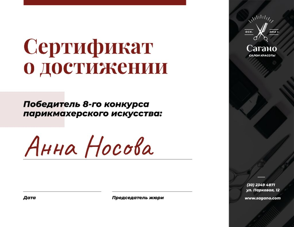 Hairdressing Contest Achievement in black Certificate – шаблон для дизайна