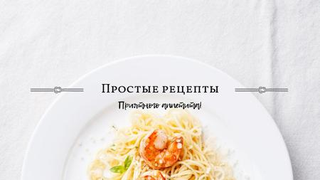 Delicious garlic shrimp pasta Youtube – шаблон для дизайна