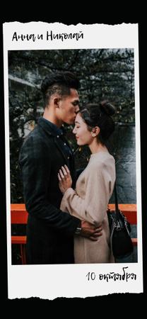 Loving Couple on a walk Snapchat Geofilter – шаблон для дизайна
