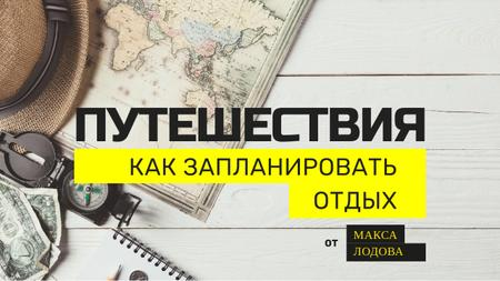 Travelling Inspiration Compass with Vintage Map Youtube Thumbnail – шаблон для дизайна