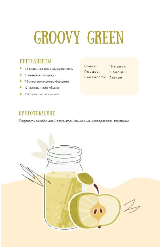 Apple Juice in Bottle Recipe Card – шаблон для дизайна