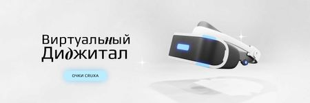 Virtual Reality Glasses Sale Ad Twitter – шаблон для дизайна