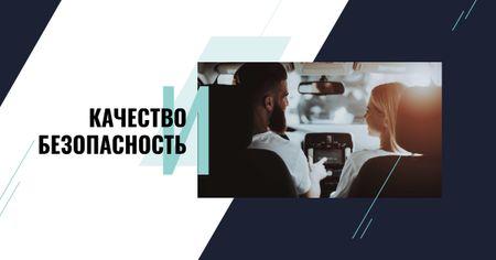 Couple Driving in Car Facebook AD – шаблон для дизайна