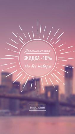 Real estate Ad with Big City view Instagram Story – шаблон для дизайна