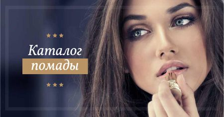 Lipstick Offer with Woman painting lips Facebook AD – шаблон для дизайна