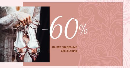 Wedding Accessories Offer with Stylish Shoes Facebook AD – шаблон для дизайна