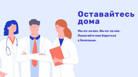 #Stayhome Coronavirus awareness with Doctors team Full HD video – шаблон для дизайна