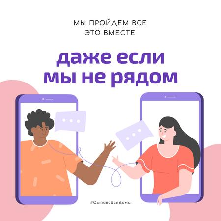 #StayAtHome Social Distancing People connecting by Phone Instagram – шаблон для дизайна